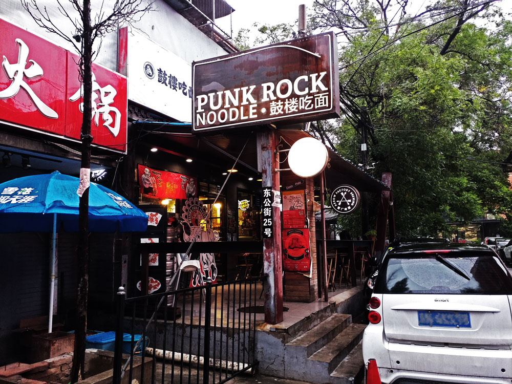 punk rock noodle - beijing - travel - china - food - punk - oi! - underground - music